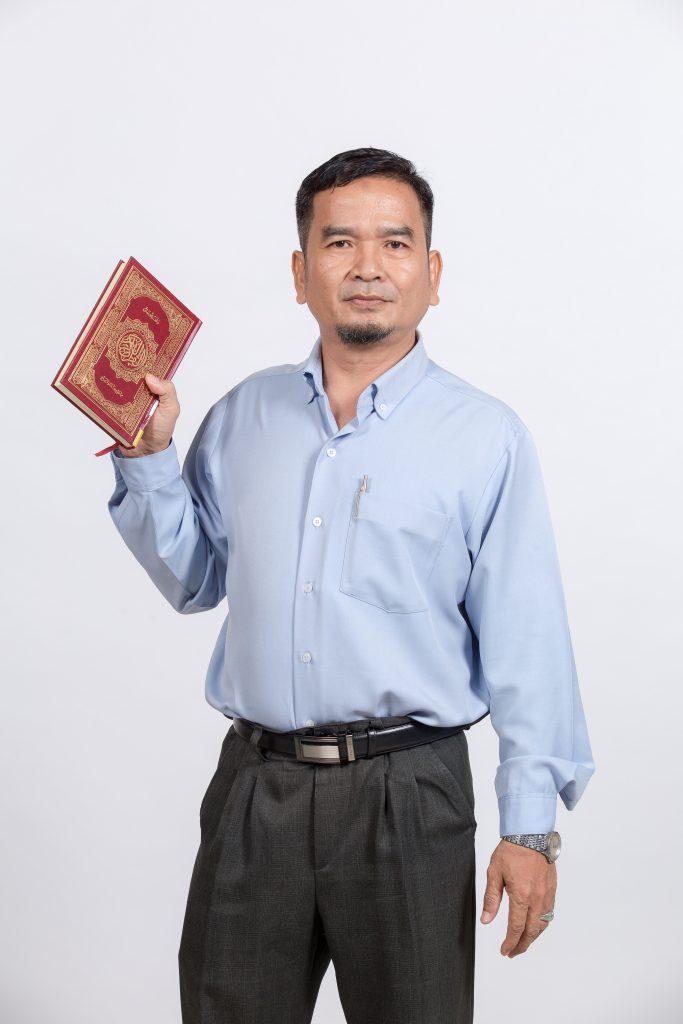 นายสมชาย สะและห์
